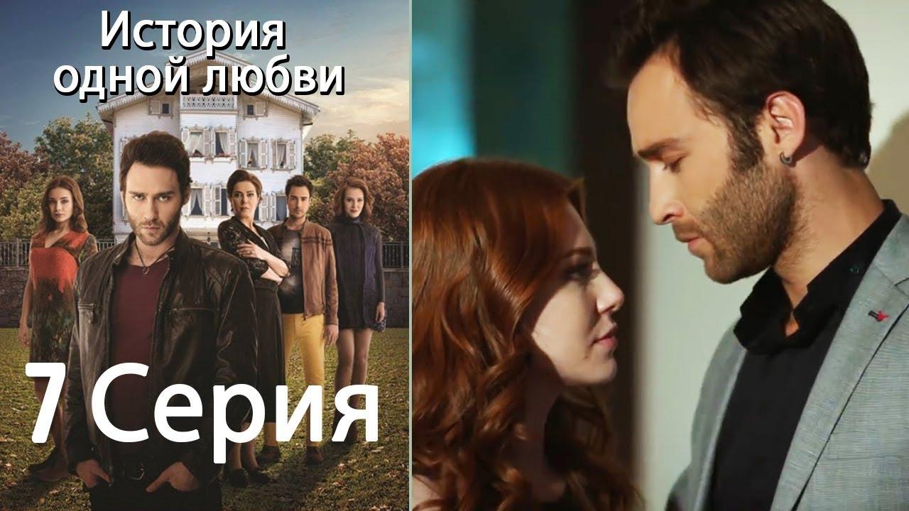 История один любви турецкий сериал 16 заговоры на великий четверг
