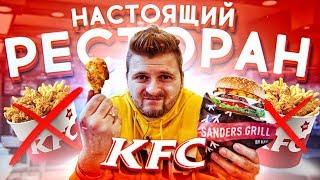 KFC открыли НАСТОЯЩИЙ ресторан / Что стало с крылышками?