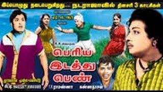M. G. Ramachandran In- -Periya Idathu Penn-பெரிய இடத்துப் பெண்-Mega Hit Tamil H D Movie