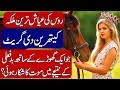 Secret History of Catherine the Great of Russia. Hindi & Urdu
