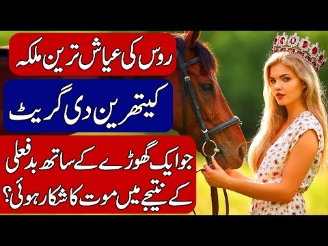 Secret History of Catherine the Great of Russia Hindi & Urdu