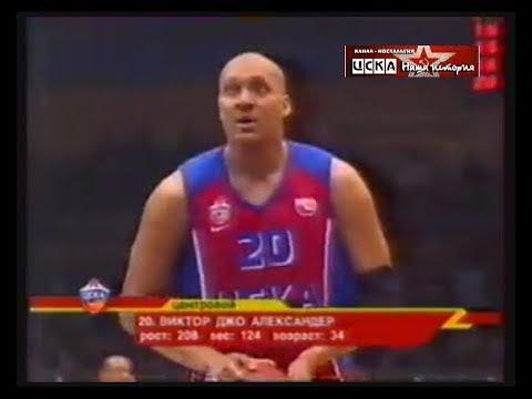 2004 Урал-Грейт (Пермь) - ЦСКА (Москва) 105-99 Кубок России по баскетболу. Финал, полный матч