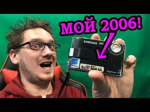 На что я снимал в 2006-м? Обзор моего ретро фотика Samsung Digimax I6 Pmp