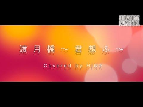 【Re:歌詞付】渡月橋〜君想ふ〜「名探偵コナン/から紅の恋歌(ラブレター)」Song by HINA