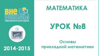 Онлайн-урок подготовки к ЗНО по математике №8