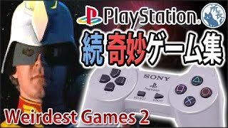 【PS】 続・奇妙ゲーム集 [PS1 Weirdest Video Games 2]
