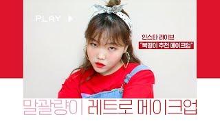 메이크업│복떵이가 추천한! 말괄량이 레트로 메이크업│Retro Makeup