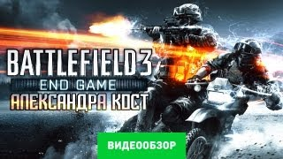Обзор Battlefield 3 End Game Review