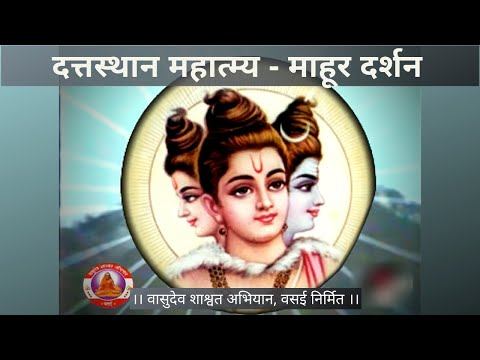 श्री दत्तस्थान महात्म्य दर्शन ( माहूर ) | Shree datta sthan mahatmya darshan ( MAHUR )