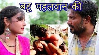 पहलवान की बहू - Rajender Ki Comedy