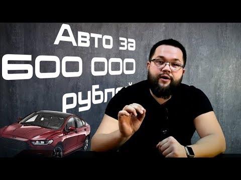 Авто до 600 тысяч рублей. Лучшие варианты для города