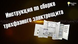 инструкция по сборке 3х фазного электрощита(Как собрать 3х фазный электрощит? Смотри видео - подробная инструкция., 2016-07-20T18:49:53.000Z)