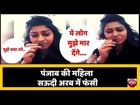 Saudi Arabia  Punjabi Woman requested to App MP Bhagwant Mann for Help