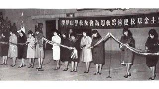 慶祝母校漢華中學創校七十周年(4) 青蓮臺校舍基石誌文