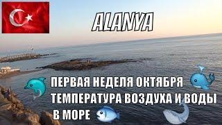 Аланья Турция Какая погода в первую неделю октября будет в Алании