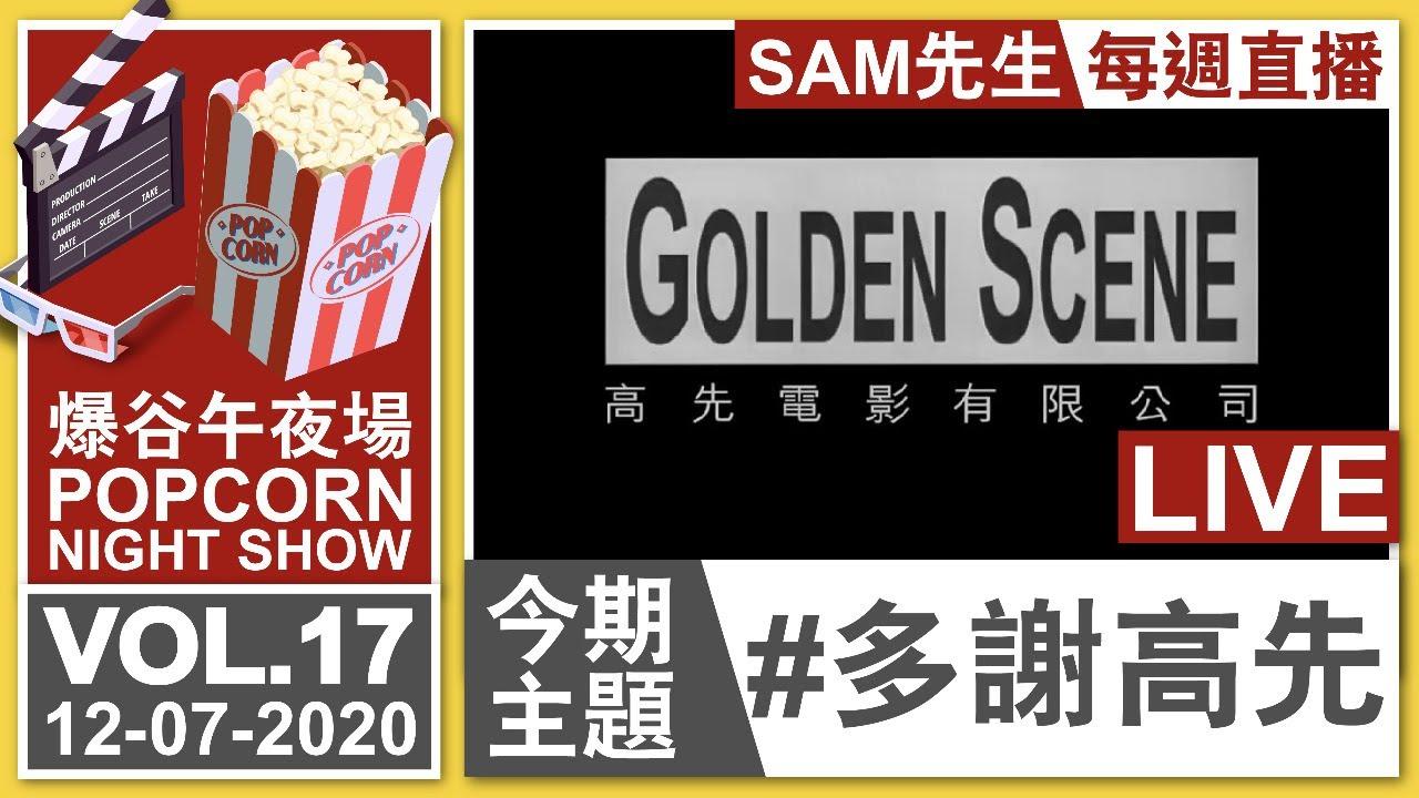 2020-07-12 🍿 爆谷午夜場 🎬 | 港產片的有心人 多謝高先 Golden Scene |  Sam先生直播