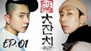 [JUEGO x MIC SWG 대잔치] 위닝 EP1 (허클베리피 vs 코드 쿤스트)Feat.넉살,한준희
