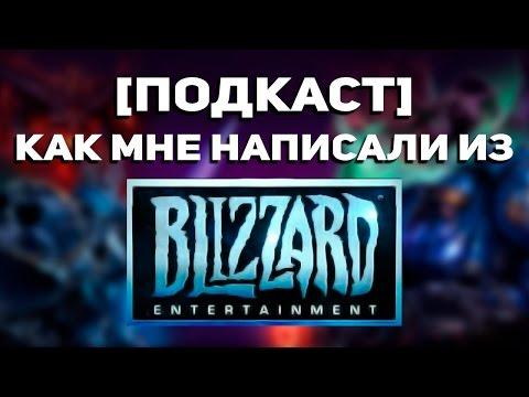видео: Как мне написали blizzard - [Подкаст]