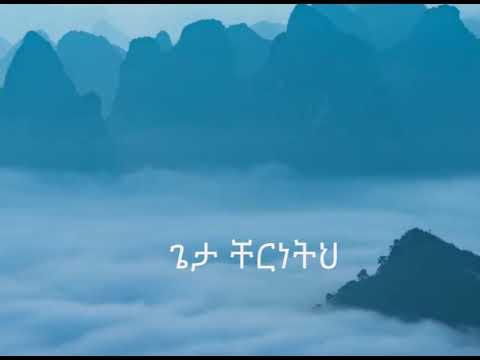 Shebesheba Mezemeran No.1(Full Album)ሽብሸባ መዘምራን ቁ.1(ሙሉ አልበም)