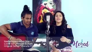 Sinhala Worship  - නමදින්නම් මා ඔබ සමිදේ
