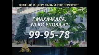 ЮФУ - образование в Дагестане