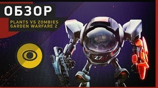 [Обзор] Plants Vs Zombies Garden Warfare 2