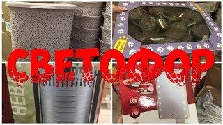 Светофордекабрь 2019/Бомбические новинки/Такого вы ещё не видели/Магазин низких цен