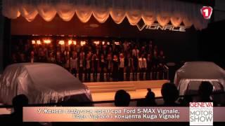 видео Ford Kuga 2013 / Форд Куга - ТЕСТ ДРАЙВ с Александром Михельсоном! ЧАСТЬ 2