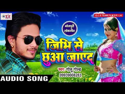 HIT SONG 2017 - जिभि से छुआ जाएदs - Golu Gold - Chhilai Gaile Galiya - Hit Bhojpuri Song 2017