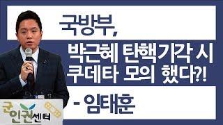 [장윤선의 이슈파이터] 임태훈