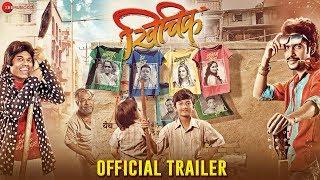 khichik---trailer-prathamesh-parab-siddharth-jadhav-anil-dhakate-shilpa-thakre