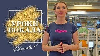 Уроки вокала от Наталии Ивановой - 1 выпуск: дыхательная гимнастика