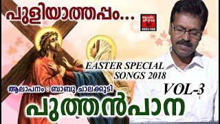 Puthen paana Songs Vol 3 # Christian Devotional Songs Malayalam 2019 # Puliyathappam