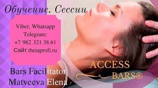 Обучение Access Bars® с Еленой Матвеевой. Ольга  (18.03.2018)