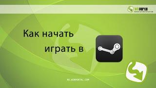 Как начать играть в Steam | Winportal Россия