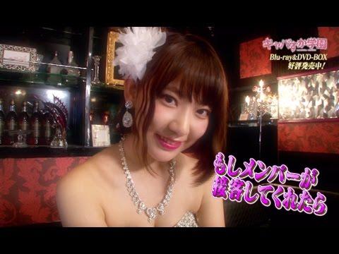 キャバすか学園DVD&Blu-ray(4/28発売)告知PR映像公開!! / AKB48[公式]