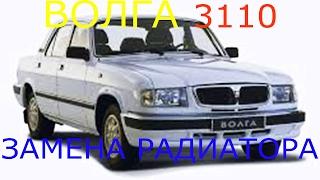 Волга 3110 - замена радиатора