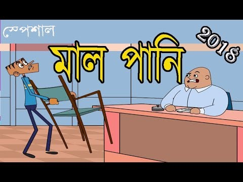Mal Pani | kappa special | Bangla funny dubbing video 2018 | Kappa Cartoon