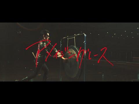 go!go!vanillas - 「アメイジングレース」 Music Video