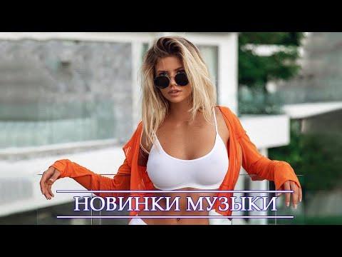Новинки Музыка 2020 ⚡️ СЕНТЯБРЯ 2020 ⚡️ РУССКАЯ МУЗЫКА 2020 🔥 ЛУЧШИЕ ХИТЫ НЕДЕЛИ 🔊 Russische Musik - Ruslar.Biz
