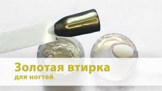 Золотая втирка для ногтей / Нанесение золотой втирки
