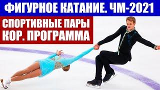 Фигурное катание ЧМ 2021 Пара Бойкова Козловский выиграла короткую программу Мишина Галлямов 3