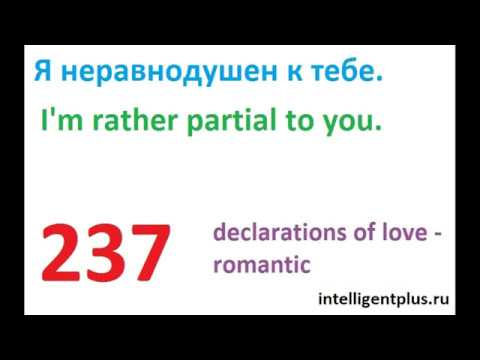 Russian Phrases and words / declarations of love - romantic (237) / Russian language