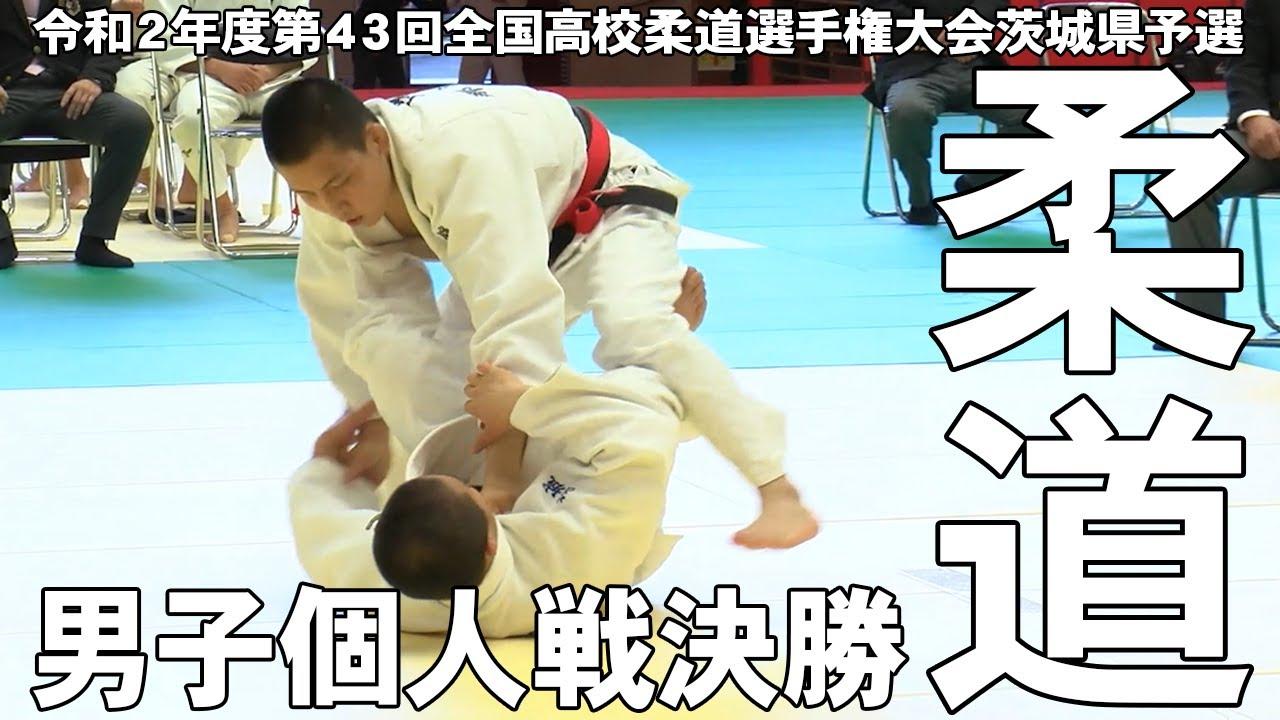 [高校柔道]男子個人戦決勝|第43回全国高校柔道選手権大会茨城県予選
