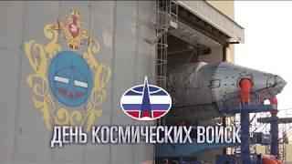 Ко Дню Космических войск - 2018