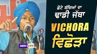 Dhadi Jatha | Balkaran Singh Baaz | Vichora | Baran Samagam 2018 | Baba Manmohan Singh Ji