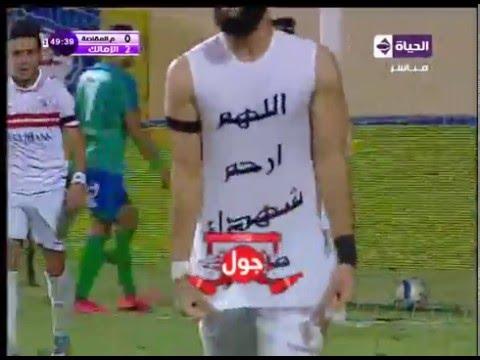 لقطة باسم مرسي اللهم ارحم شهداء مصر بعد الهدف