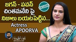 Actress Apoorva Exclusive interview About AP & Telangana Politics | Nijam With Naresh Roy | Sumantv