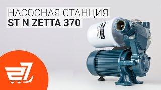 Насосная станция Насосы плюс оборудование ST N ZETTA 370 – 27.ua