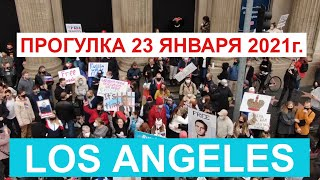 Прогулка солидарности в Лос Анджелесе 23 января 2021г.